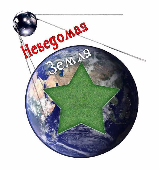Неведомая Земля - эмблема - спутник - планета - звезда