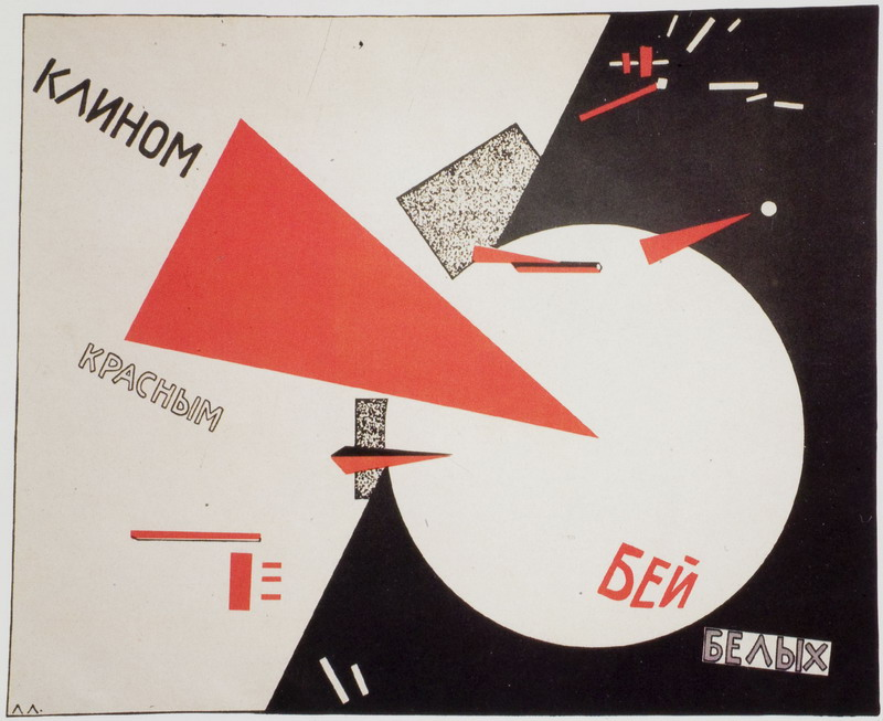 Плакат Л.Лисицкого